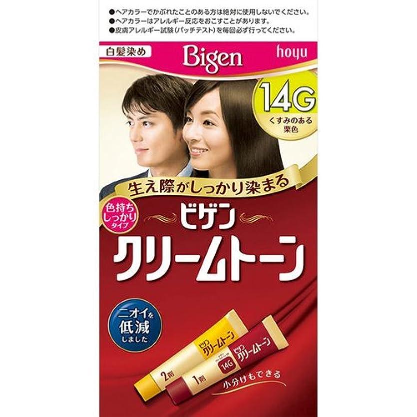 一晩別れる追加するビゲン クリームトーン 14G くすみのある栗色 40g+40g[医薬部外品]