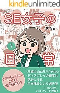 SE女子の日常(2) (グッドバイブス eBooks)