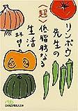 """リンボウ先生の""""超""""低脂肪なる生活 (日経ビジネス人文庫) 画像"""