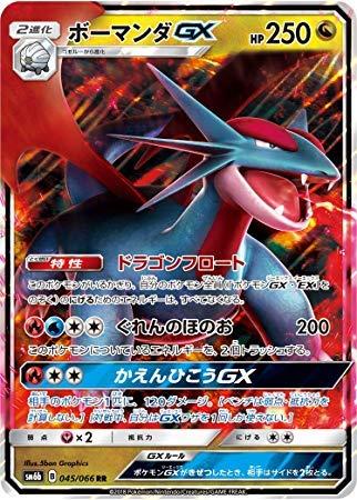 ポケモンカードゲーム/PK-SM6B(強化拡張パック チャンピオンロード)-045 ボーマンダGX RR