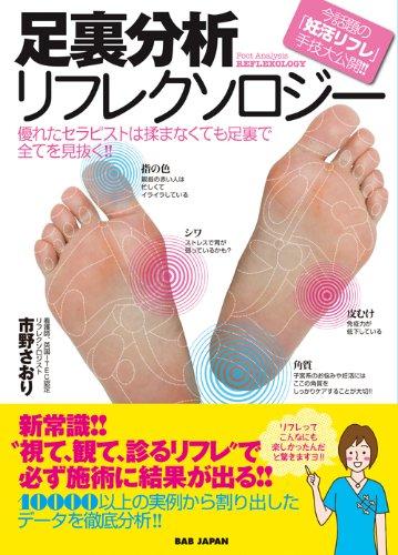 足裏分析リフレクソロジー 優れたセラピストは揉まなくても足裏で全てを見抜く!!の詳細を見る