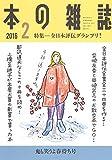 本の雑誌392号