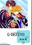 G・DEFEND(10)(冬水社文庫)