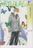 NATURAL (第4巻) (白泉社文庫)