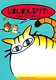 しましまえぶりでぃ (眠れぬ夜の奇妙な話コミックス)