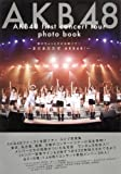 AKB48ファースト全国ツアーライブ写真集―春のちょっとだけ全国ツアー~まだまだだぜAKB48 (TOKYO NEWS MOOK)