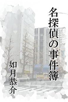 [如月恭介(@KyouskeKisaragi)]の名探偵の事件簿【短編】