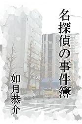 名探偵の事件簿【短編】
