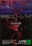 終戦のローレライ(1) (講談社文庫)