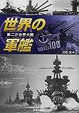 第二次世界大戦 世界の軍艦SELECT100