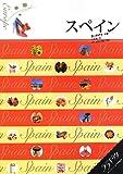 スペイン (ララチッタ)の表紙