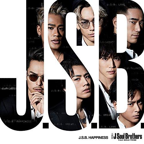 【早期購入特典あり】J.S.B. HAPPINESS(DVD付)(オリジナルポストカード付) - 三代目 J Soul Brothers from EXILE TRIBE