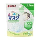 【お徳用 4 セット】 ピジョン はじめてのマスク 1歳6ヶ月頃から 7枚入×4セット