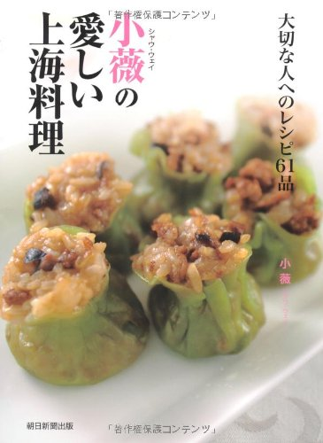 小薇の愛しい上海料理 大切な人へのレシピ61品の詳細を見る