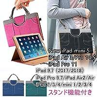 iPadmini 5 iPad Air 3/Pro 10.5 ケース iPad Pro 11インチ ケース デニム iPadケース iPad Pro 11インチ ケース iPad Pro 10.5 iPad 9.7 2017 2018 iPad mini 1/2/3/4 ケース カバー デニム おしゃれ 可愛い バッグ (iPadmini5/mini4/mini3/mini2/mini, ブラック)