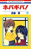 ネバギバ! 11 (花とゆめコミックス)