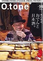 O.tone[オトン]Vol.98(冬の夜話、おでんと日本酒。)