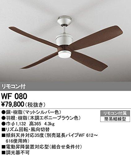 オーデリック インテリアライト シーリングファン 【WF 080】 WF080