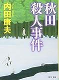 秋田殺人事件 (角川文庫)