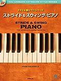 ストライド&スウィング・ピアノ [模範演奏CD付] (スタイル別ピアノ・シリーズ)