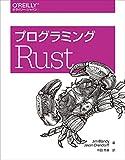 プログラミングRust
