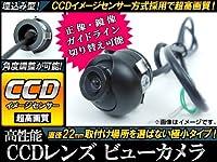 AP CCDレンズ 車載用ミニサイドビューカメラ 22mm 角度調整可能 超小型埋め込み式 正像・鏡像選択可能 APCMR-F