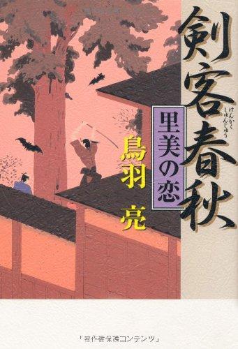 剣客春秋―里美の恋の詳細を見る