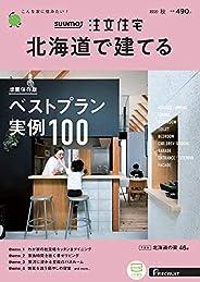 「北海道」 SUUMO 注文住宅 北海道で建てる 2020 秋号