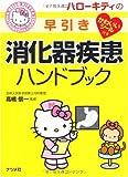 ハローキティの早引き消化器疾患ハンドブック (ナツメ社ハローキティの看護シリーズ!)