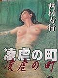 凌虐の町 (徳間文庫)