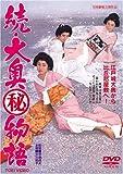 続・大奥(秘)物語 [DVD]