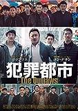 犯罪都市[DVD]