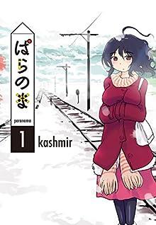 ぱらのま 第01巻, manga, download, free