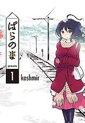 ぱらのま 1 (楽園コミックス)