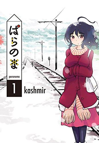 ぱらのま 1 (楽園コミックス)の詳細を見る