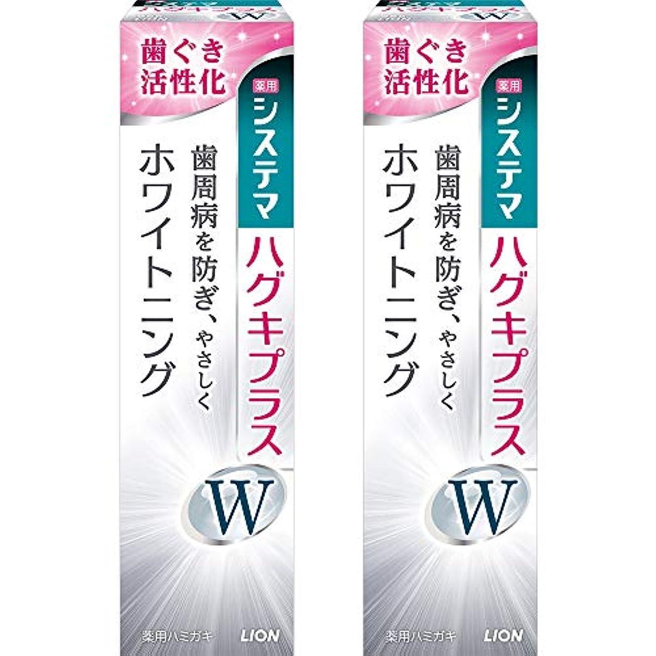 あごひげ健全に負けるシステマ ハグキプラスWハミガキ 95g×2個 [医薬部外品]