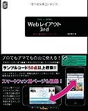 CSS+HTML Webレイアウト 3rd すぐに使えるアートワーク (ARTWORK SAMPLE)