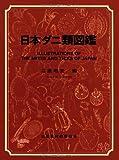 日本ダニ類図鑑