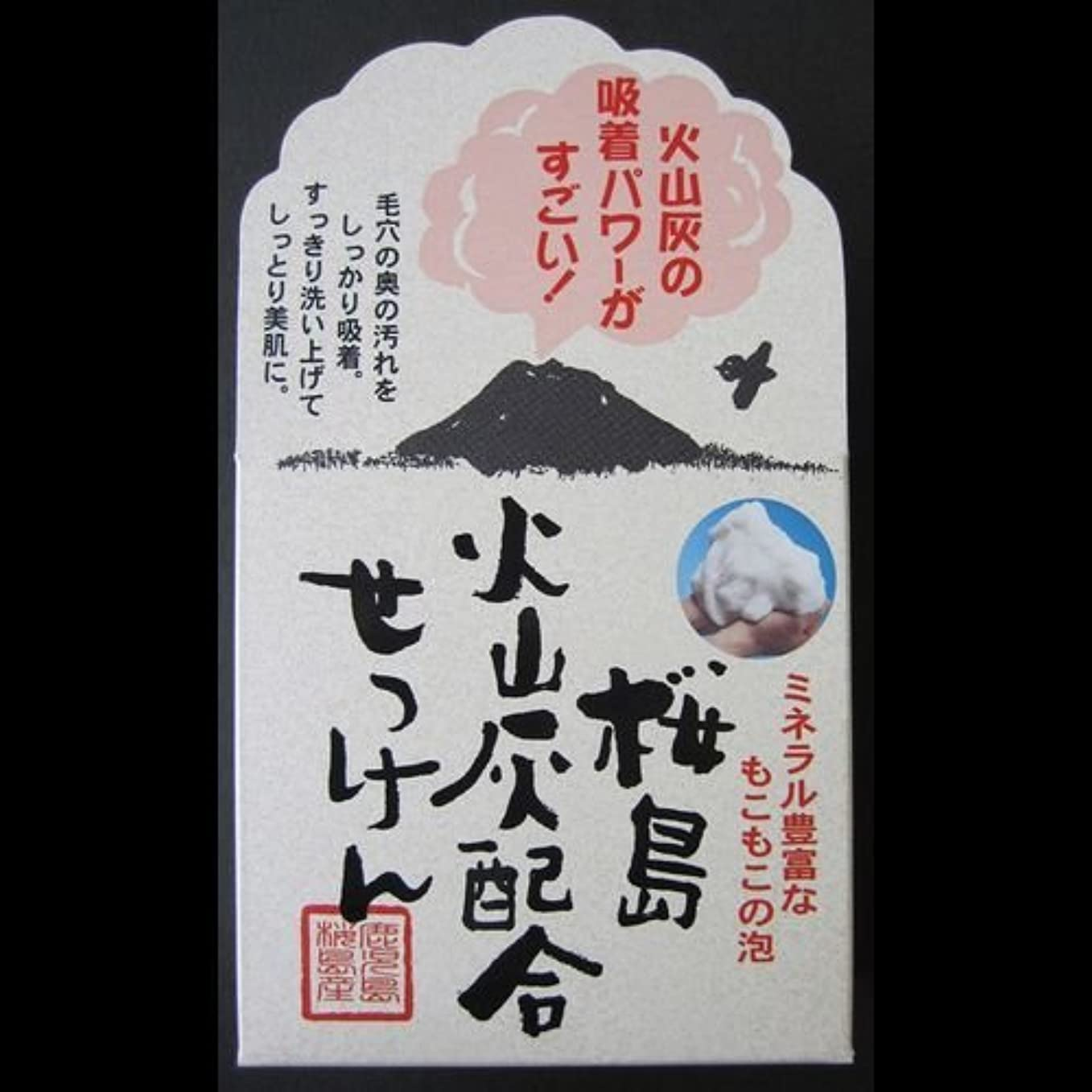 アリーナ拍手ボイド【まとめ買い】ユゼ 桜島火山灰配合せっけん ×2セット