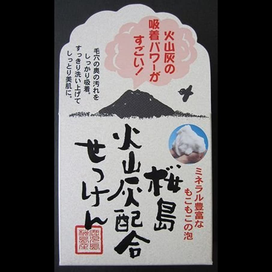 かるブランデーベスビオ山【まとめ買い】ユゼ 桜島火山灰配合せっけん ×2セット