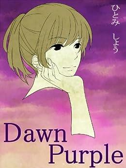 [ひとみしょう]のDawn Purple (フレジェロマンス文庫)