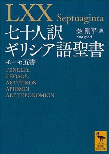 七十人訳ギリシア語聖書 モーセ五書 (講談社学術文庫)