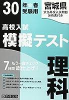 高校入試模擬テスト理科宮城県平成30年春受験用