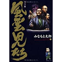 風雲児たち (15) (SPコミックス)