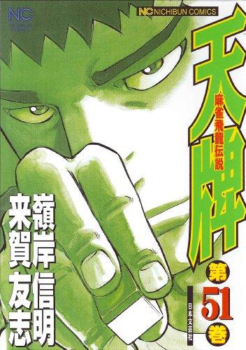 天牌 51—麻雀飛龍伝説 (ニチブンコミックス)