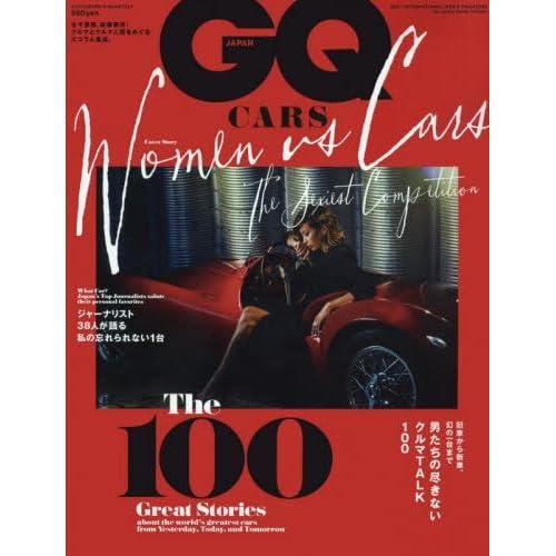 『GQ JAPAN』2015年11月号増刊 GQ CARS