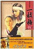 イルジメ[DVD]