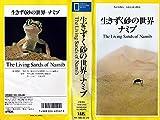 ナショナル・ジオグラフィック『生きずく砂の世界 ナミブ』(1982)◆総合監修:竹内均◆ナレーション:矢島正明