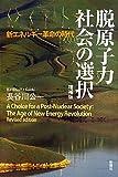 脱原子力社会の選択 増補版