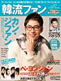 韓流ファン vol.17 ペ・ヨンジュン、カン・ジファン、パク・シフ、キム・ナムギル、 (COSMIC MOOK)